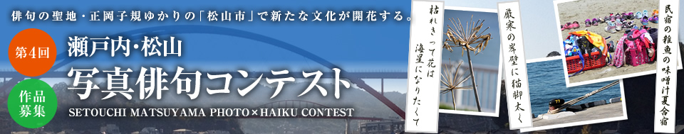 SETOUCHI MATSUYAMA PHOTO×HAIKU CONTEST